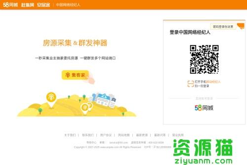 中國網絡經紀人登錄