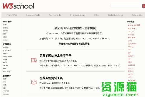 w3school在線教程