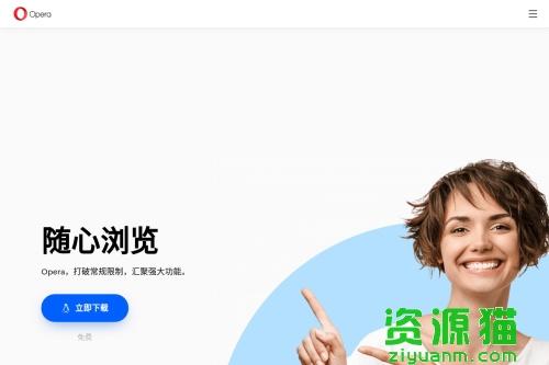 Opera网页浏览器