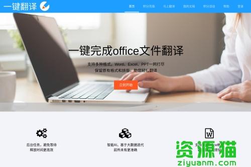 在线翻译工具网站