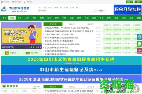中山教育信息港