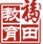 福田教育網