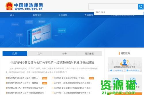 中国建造师网