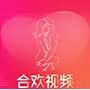 合歡視頻logo圖標