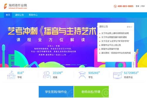 淘师湾作业网