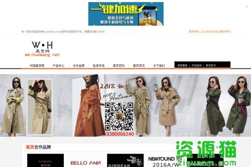 中国尾货网