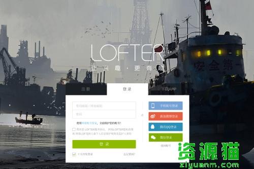 老福特(LOFTER)