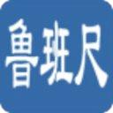鲁班尺吉数在线查询logo图标
