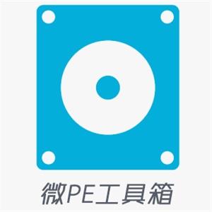 微PE工具箱logo图标