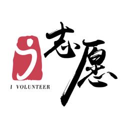 i志愿logo图标