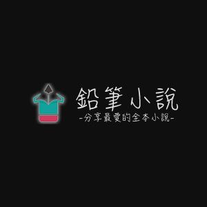 铅笔小说logo图标