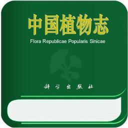 中國植物志