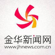 金華新聞網