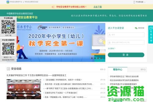 鄭州安全教育平臺