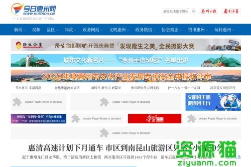 今日惠州網