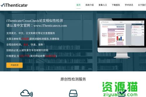 ithenticate中文官网