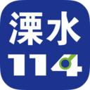 溧水114網