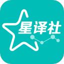 星译社logo图标