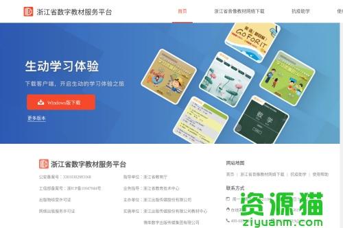 浙江省数字教材服务平台