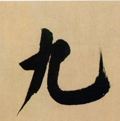 第九中文網
