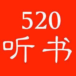 520听书网