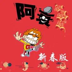 阿衰漫畫logo圖標