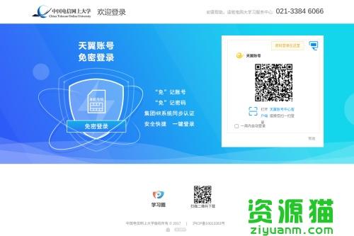 中国电信网上大学