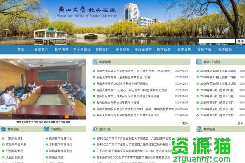 燕山大学教务系统