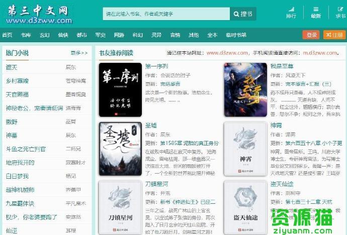 第三中文网