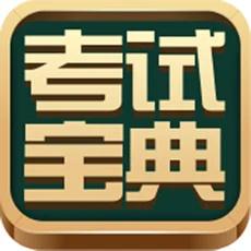 考试宝典logo图标