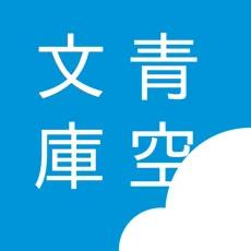 青空文库logo图标