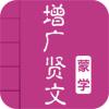 增广贤文logo图标