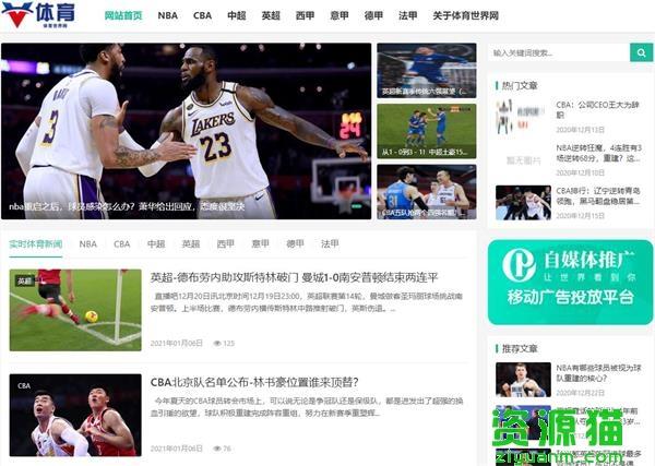 体育世界网