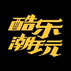 酷乐潮玩logo图标