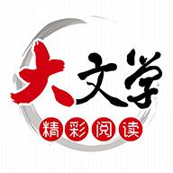 大文学logo图标