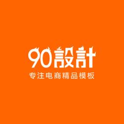 90设计网