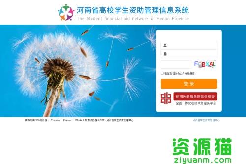 河南省高校学生资助在线系统