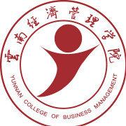 云南经济管理学院教务系统(新)