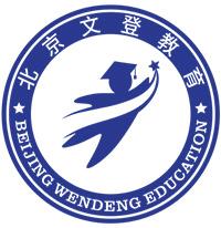 文登考研logo图标