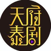 天府泰剧logo图标