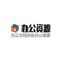 办公资源logo图标
