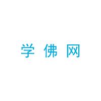 学佛网logo图标