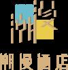 潮漫酒店logo图标