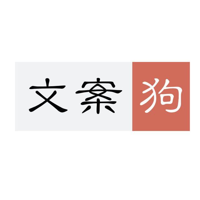 文案狗logo图标